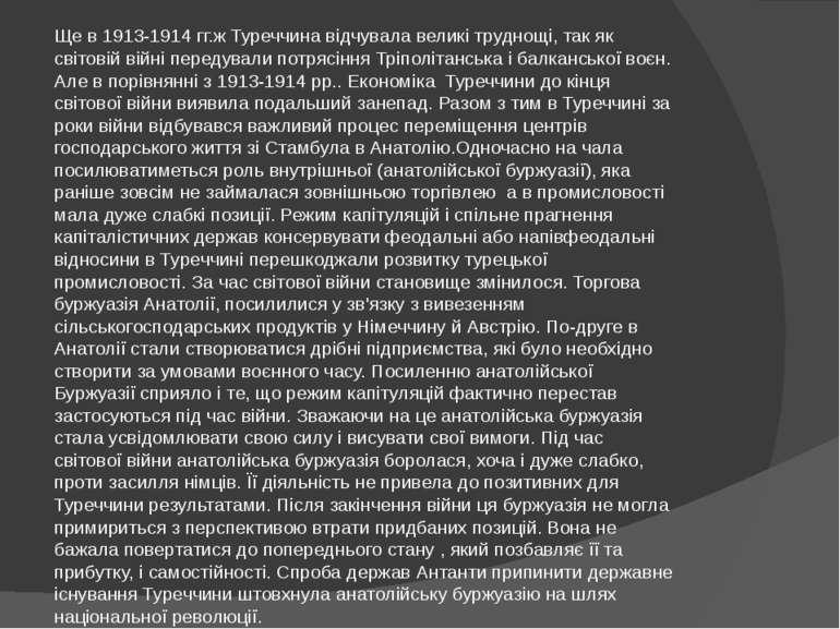 Ще в 1913-1914 гг.жТуреччинавідчувала великі труднощі, так як світовій війн...