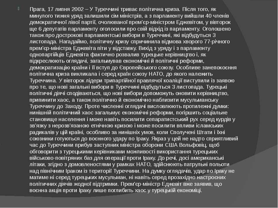 Прага, 17 липня 2002 – У Туреччині триває політична криза. Після того, як мин...