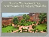 Згодом Могольськой сад перетвориться в Раджпутскій сад