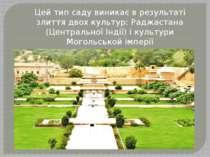 Цей тип саду виникає в результаті злиття двох культур: Раджастана (Центрально...