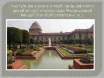 Наступною віхою в історії ландшафтного дизайну Індії стають сади Могольськой ...