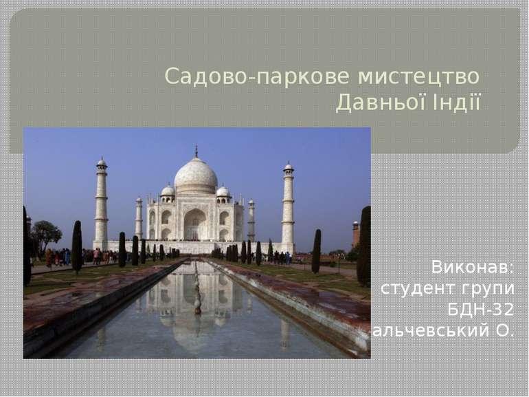 Садово-паркове мистецтво Давньої Індії Виконав: студент групи БДН-32 Кальчевс...