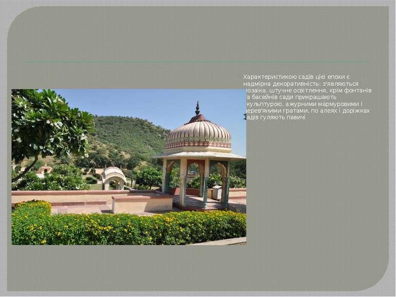 Характеристикою садів цієї епохи є надмірна декоративність: з'являються мозаї...
