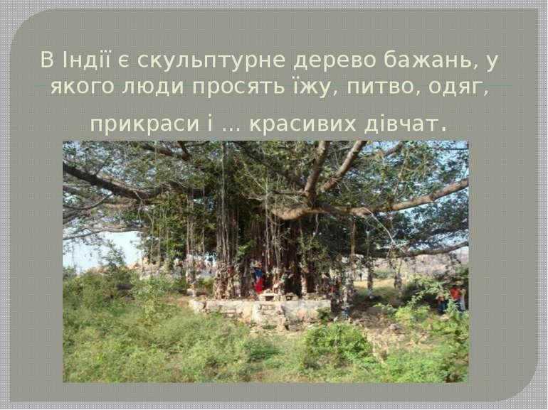 В Індії є скульптурне дерево бажань, у якого люди просять їжу, питво, одяг, п...