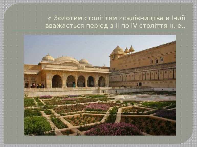 « Золотим століттям »садівництва в Індії вважається період з II по IV столітт...