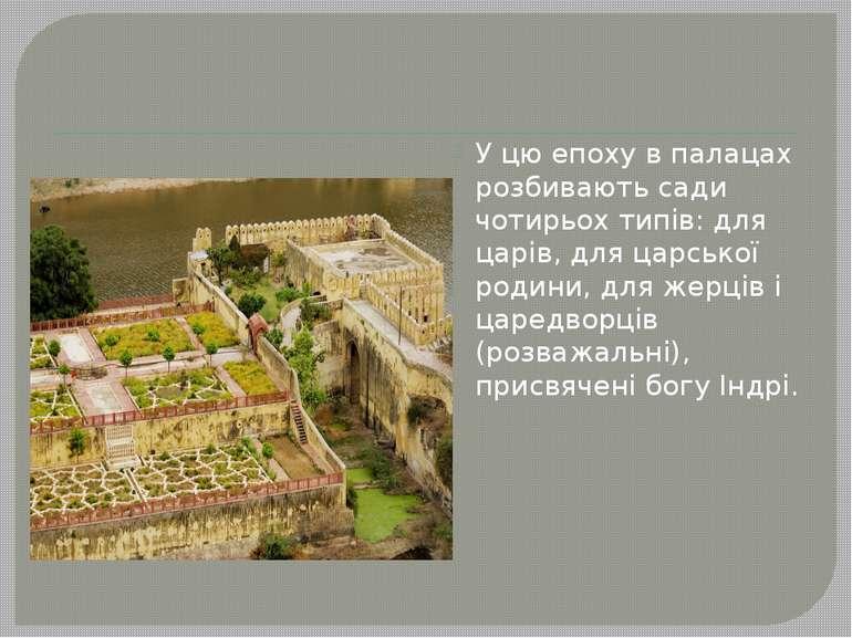 У цю епоху в палацах розбивають сади чотирьох типів: для царів, для царської ...
