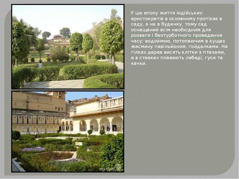 У цю епоху життя індійських аристократів в основному протікає в саду, а не в ...
