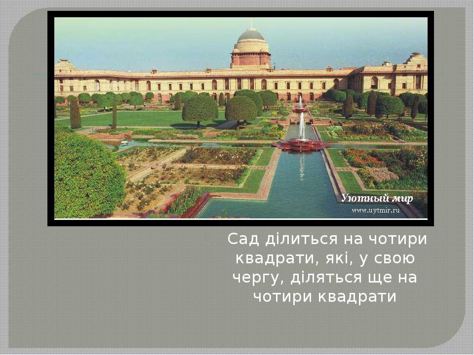Сад ділиться на чотири квадрати, які, у свою чергу, діляться ще на чотири кв...