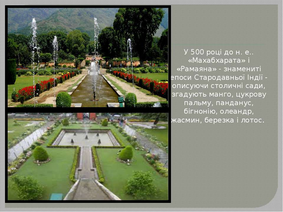 У 500 році до н. е.. «Махабхарата» і «Рамаяна» - знамениті епоси Стародавньої...