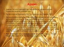 Аркан Заявник: Інститут землеробства і тваринництва західного регіону Українс...