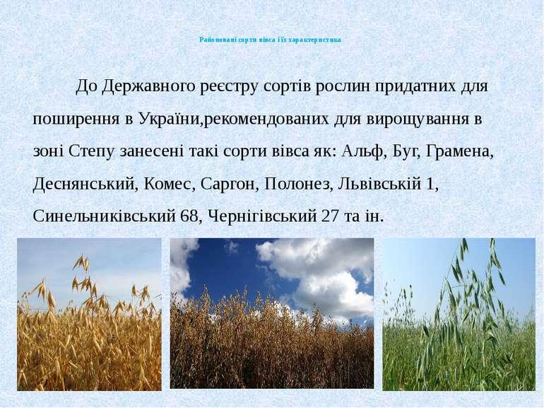 Районовані сорти вівса і їх характеристика  До Державного реєстру сортів рос...