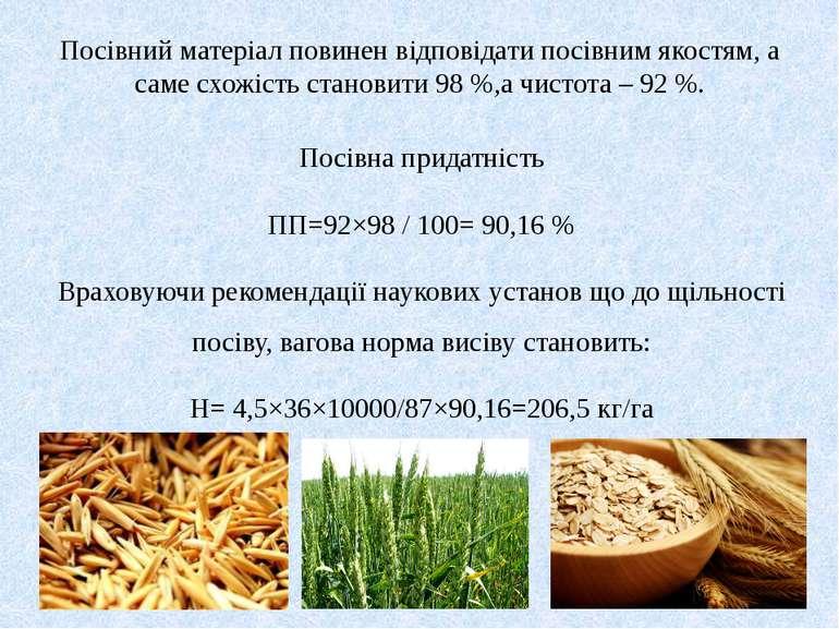 Посівний матеріал повинен відповідати посівним якостям, а саме схожість стано...