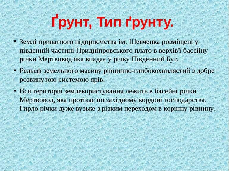 Ґрунт, Тип ґрунту. Землі приватного підприємства ім. Шевченка розміщені у пів...