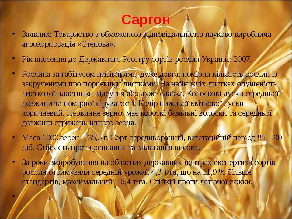 Саргон Заявник:Товариствозобмеженоювідповідальністюнауково виробнича агр...
