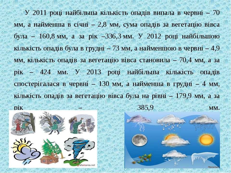 У 2011 році найбільша кількість опадів випала в червні – 70 мм, а найменша в ...