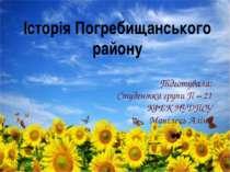 Історія Погребищанського району Підготувала: Студентка групи П – 21 КФЕК НУДП...