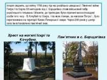 Історія свідчить, що влітку 1708 року під час російсько-шведської Північної в...