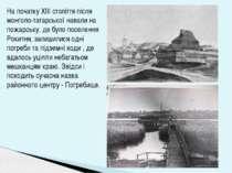 На початку ХIII століття після монголо-татарської навали на пожарську, де бул...