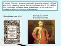 В середині ХVІ століття місто користувалося Магдебурським правом. В 1629 році...