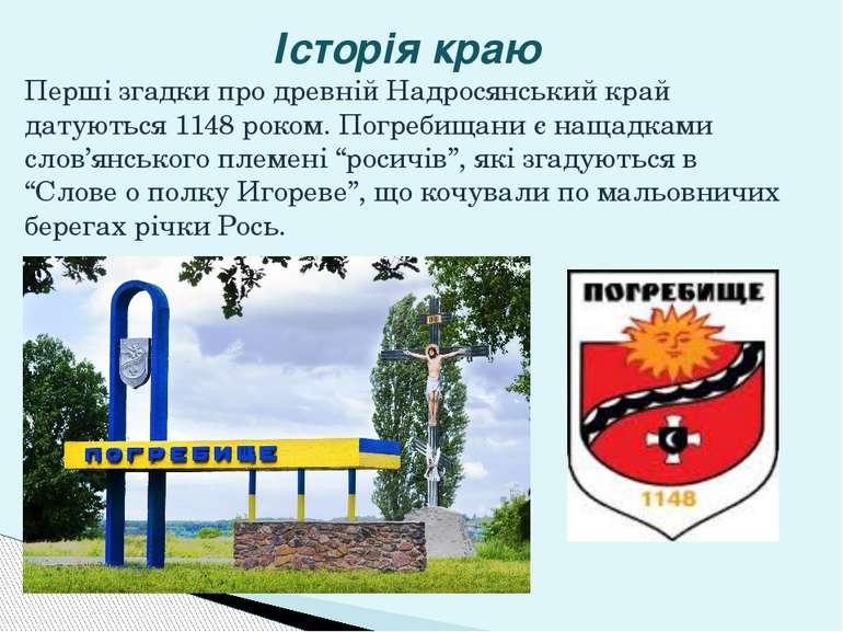 Історія краю Перші згадки про древній Надросянський край датуються 1148 роком...