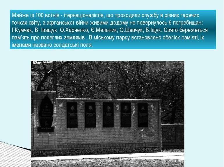 Майже із 100 воїнів - ітернаціоналістів, що проходили службу в різних гарячих...