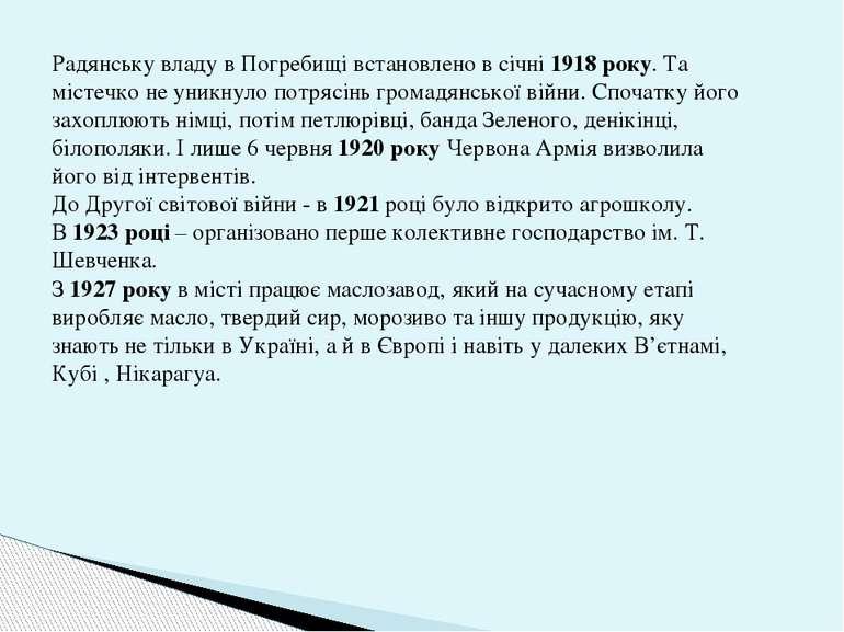 Радянську владу в Погребищі встановлено в січні 1918 року. Та містечко не уни...