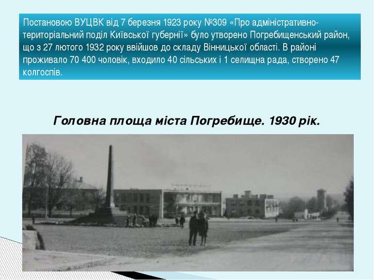 Постановою ВУЦВК від 7 березня 1923 року №309 «Про адміністративно-територіал...