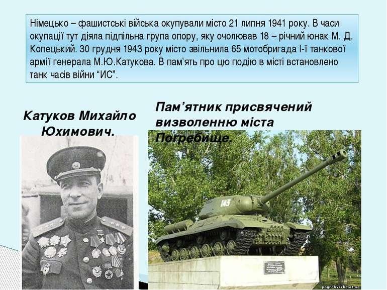 Німецько – фашистські війська окупували місто 21 липня 1941 року. В часи окуп...