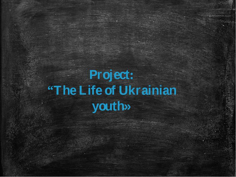 "Project: ""The Life of Ukrainian youth»"