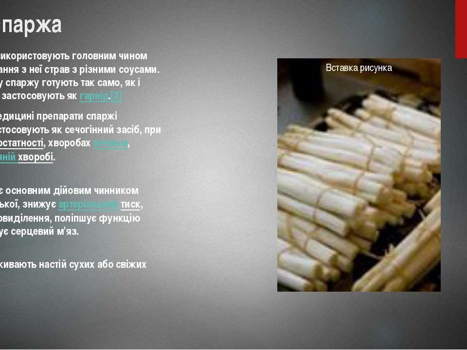 Біла спаржа Білу спаржу використовують головним чином для приготування з неї ...