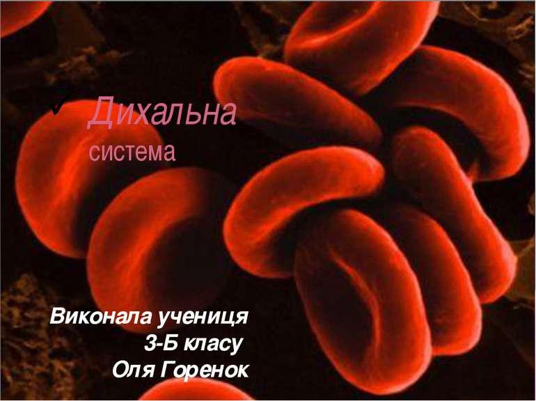 Дихальна система Виконала учениця 3-Б класу Оля Горенок