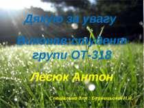 Кінець Дякуємо за увагу. Дякую за увагу Виконав:студент групи ОТ-318 Лесюк Ан...