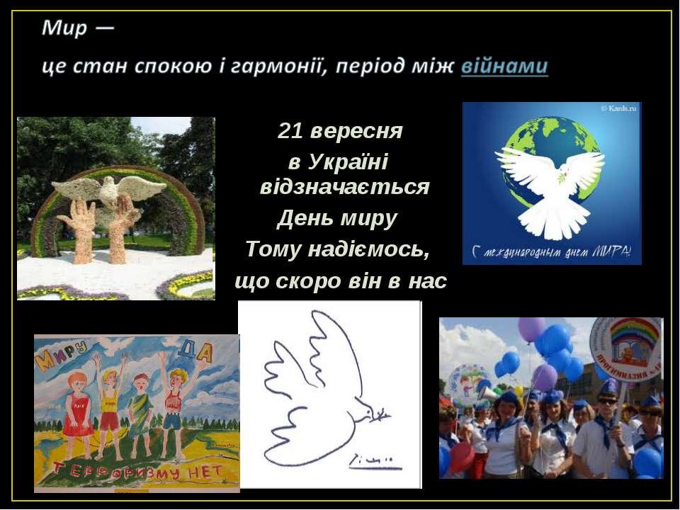 21 вересня в Україні відзначається День миру Тому надіємось, що скоро він в н...
