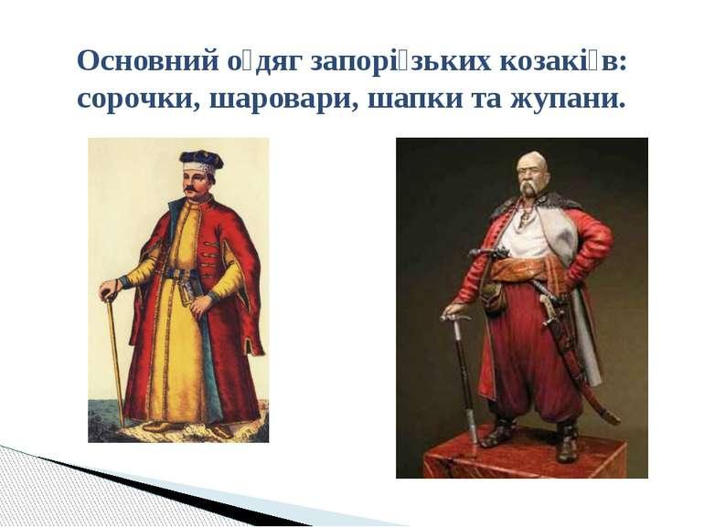 Основнийо дяг запорі зьких козакі в: сорочки,шаровари,шапкитажупани.