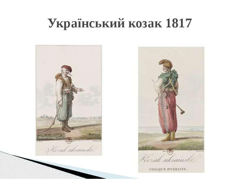Український козак 1817
