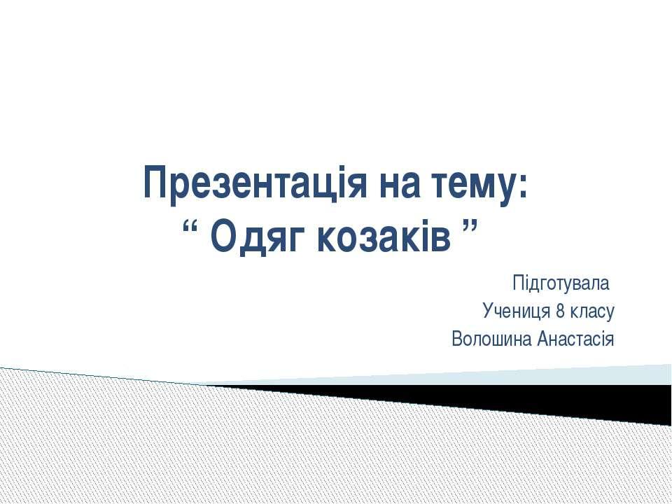 """Презентація на тему: """" Одяг козаків """" Підготувала Учениця 8 класу Волошина Ан..."""
