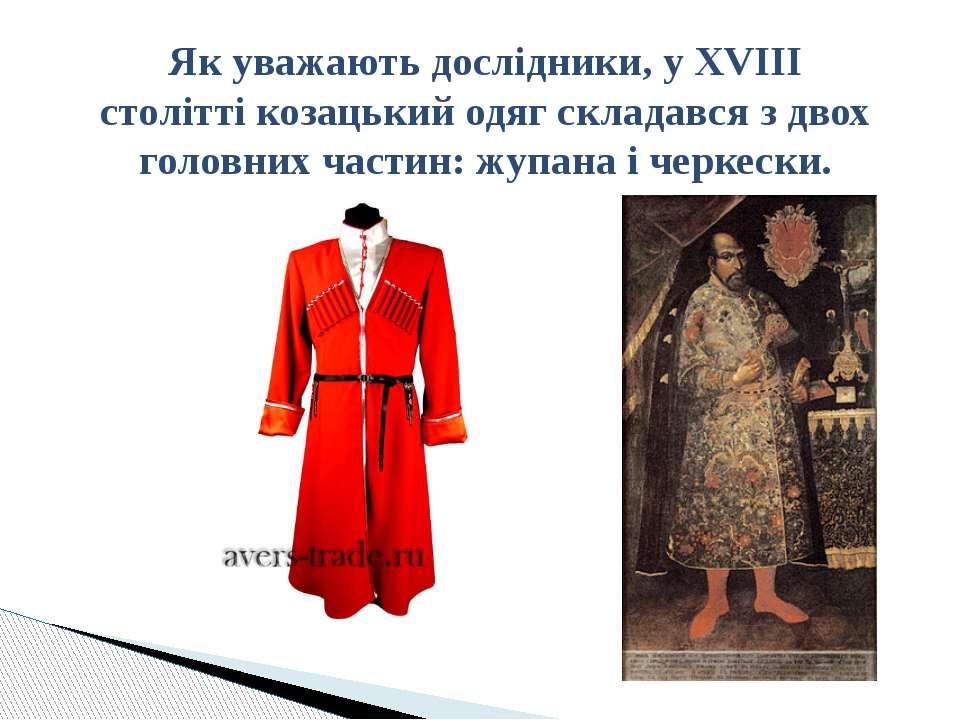 Як уважають дослідники, уXVIIІ століттікозацькийодягскладався з двох голо...