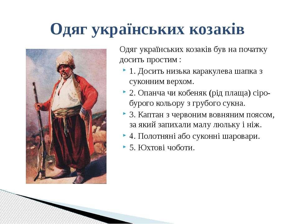 Одяг українських козаків був на початку досить простим: 1. Досить низька кар...