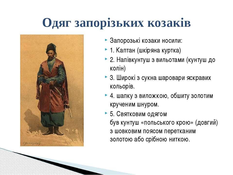Запорозькі козаки носили: 1.Каптан(шкіряна куртка) 2.Напівкунтушз вильота...