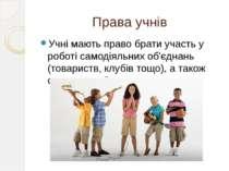 Права учнів Учні мають право брати участь у роботі самодіяльних об'єднань (то...