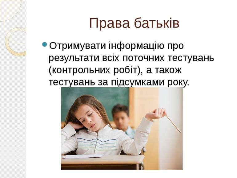 Права батьків Отримувати інформацію про результати всіх поточних тестувань (к...