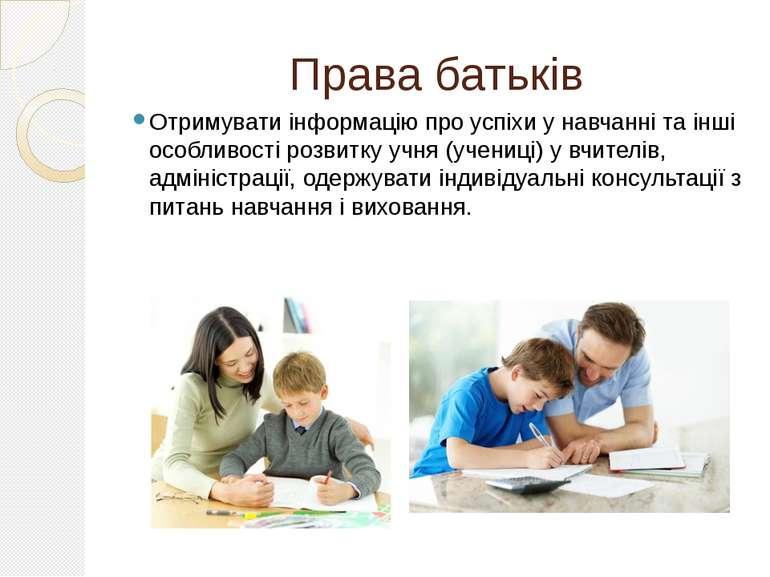 Права батьків Отримувати інформацію про успіхи у навчанні та інші особливості...