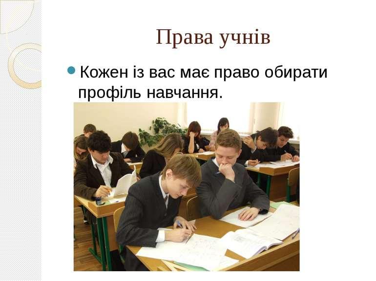 Права учнів Кожен із вас має право обирати профіль навчання.
