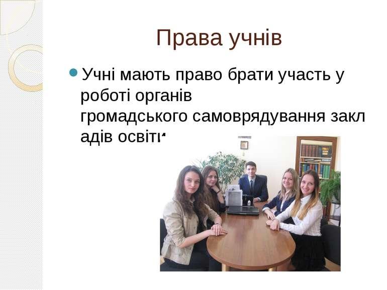 Права учнів Учні мають право брати участь у роботі органів громадськогосамов...