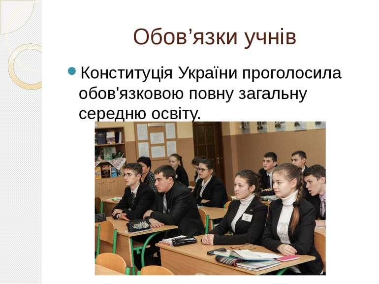 Обов'язки учнів Конституція України проголосила обов'язковою повну загальну с...