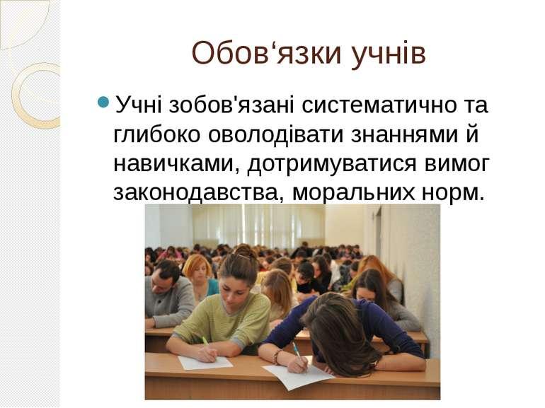 Обов'язки учнів Учні зобов'язані систематично та глибоко оволодівати знаннями...