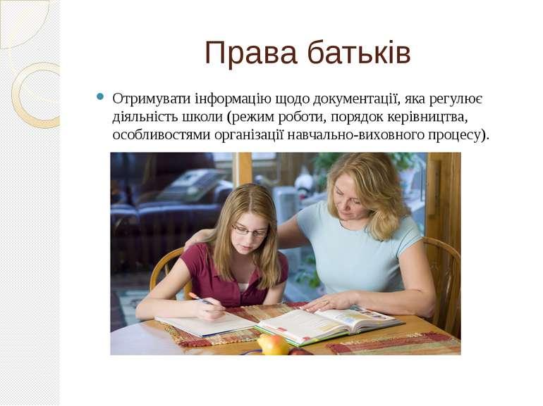 Права батьків Отримувати інформацію щодо документації, яка регулює діяльність...