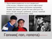 Гопник( гоп, гопота) Представник радянської та пост-радянської субкультури, у...