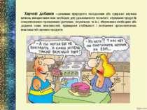 Харчові добавки —речовини природного походження або одержані штучним шляхом, ...