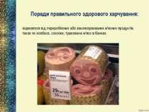 Поради правильного здорового харчування: відмовтеся від перероблених або зако...